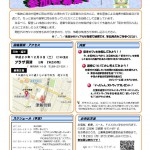 【開催報告】三重選管 グリーン・エイジ・ミーティング