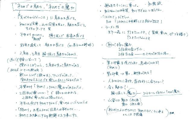 記録_ページ_1-horz - コピー