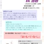 【開催案内】第31回鹿児島哲学カフェ in 指宿 ~お・も・て・な・し~