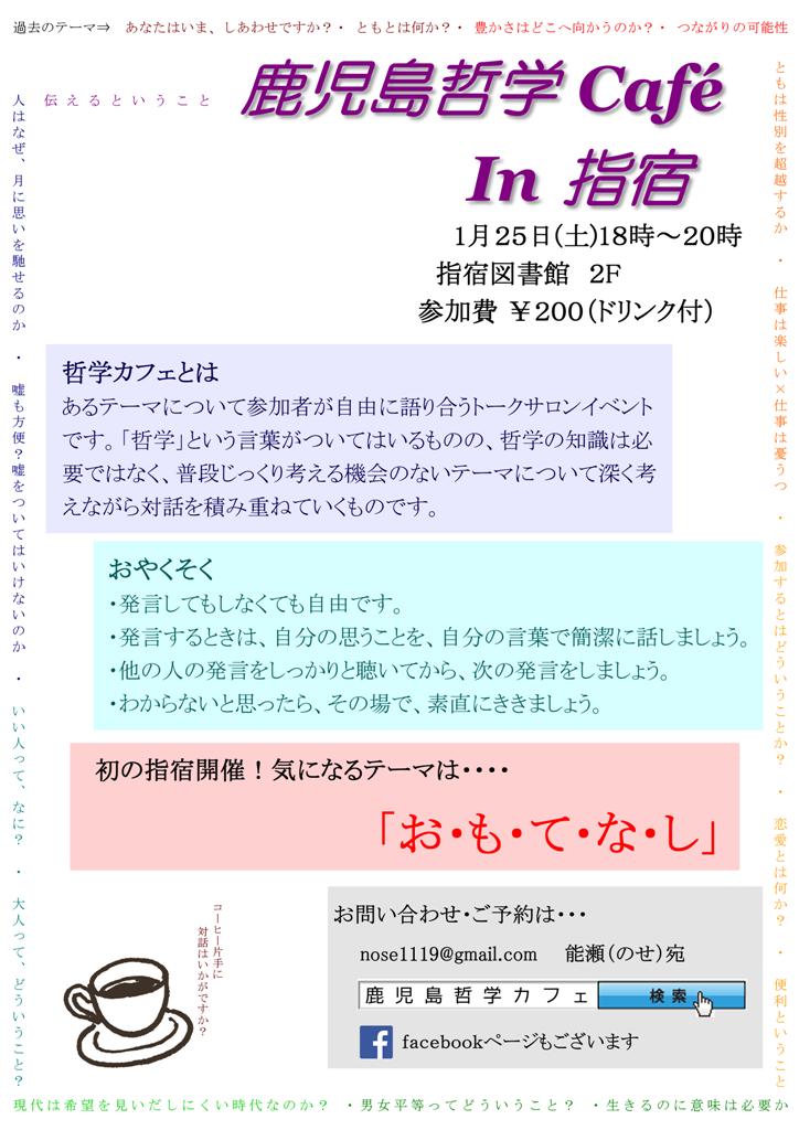 ibusuki - コピー