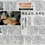 『西日本新聞』2014年1月7日朝刊
