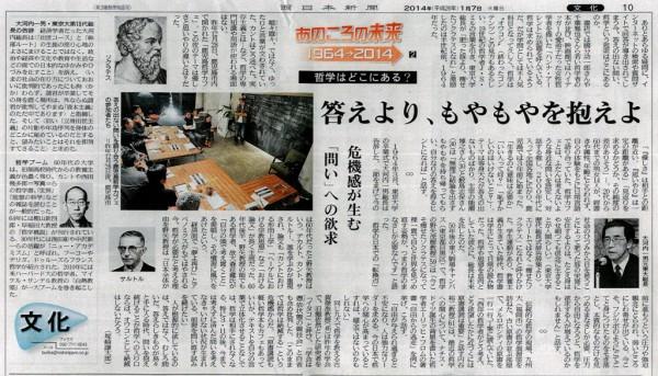 20140107西日本新聞10面